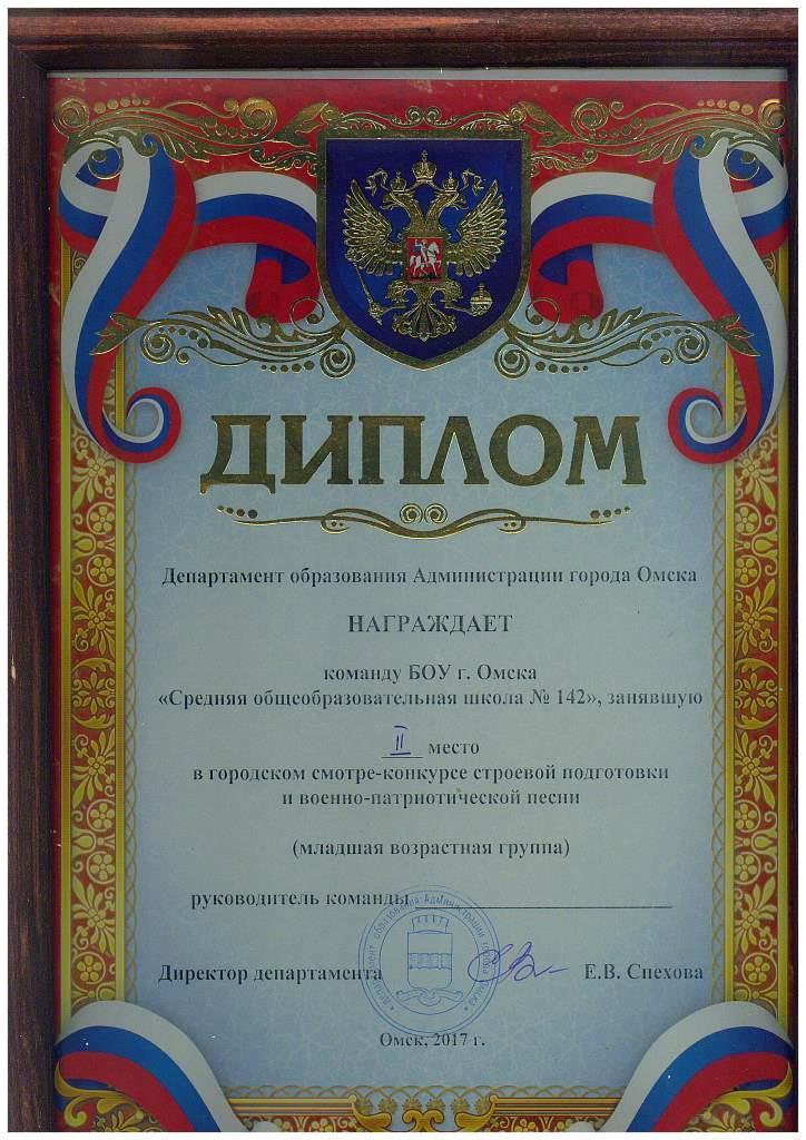 Диплом_смотр-конкурс