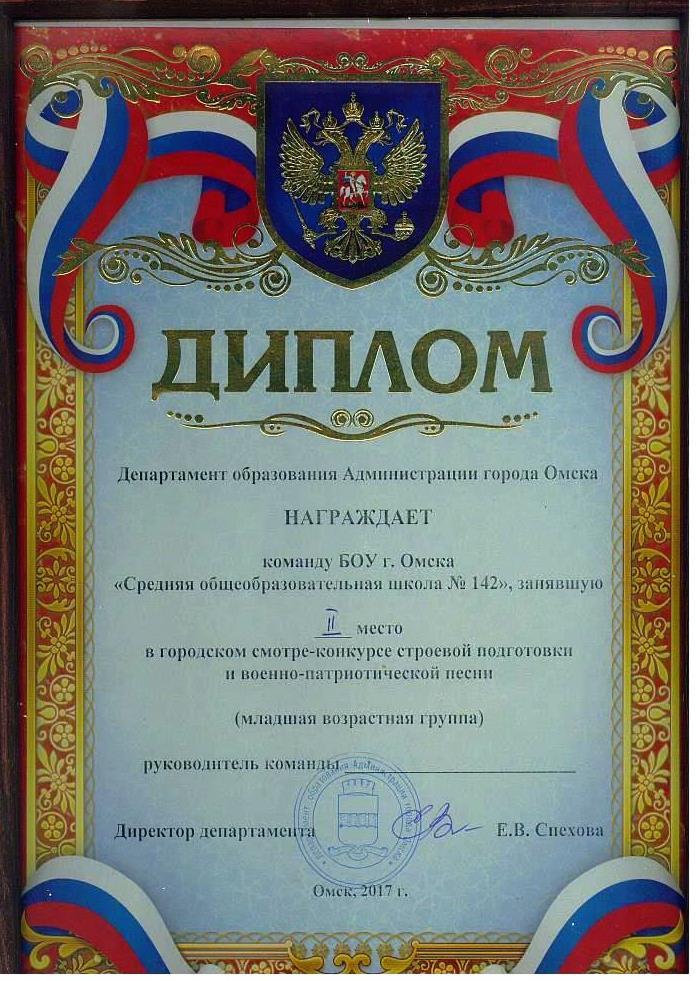 Диплом_смотр-конкурс_2