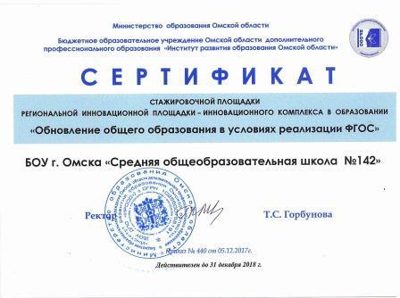 Сертификат_Стажировочная площадка