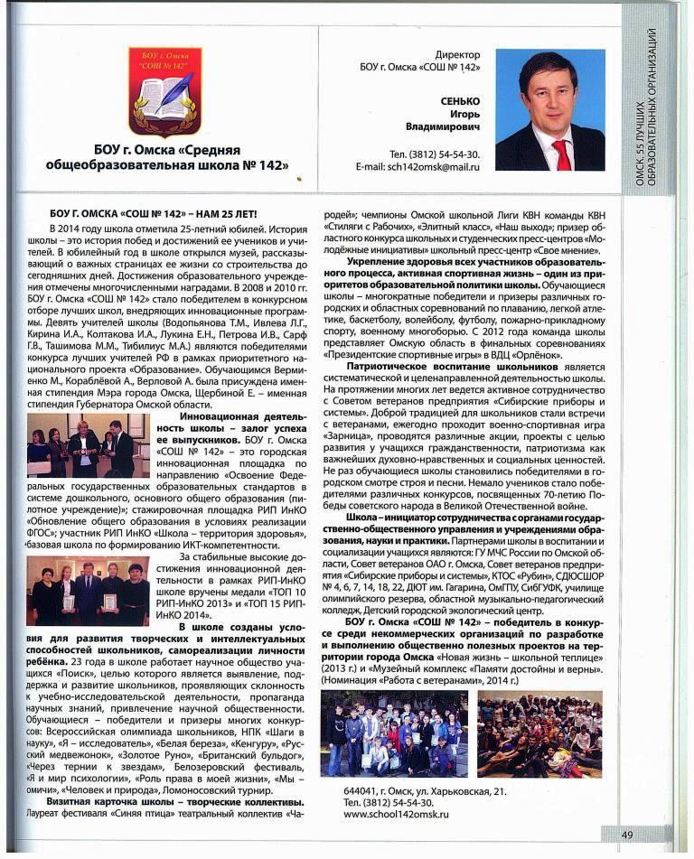 Страница_Лучшие учреждения