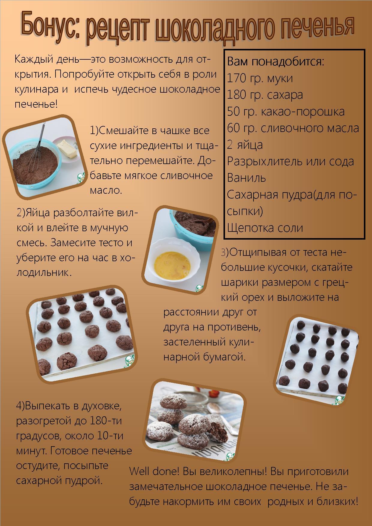 шоколад 77