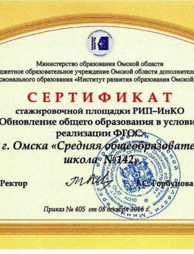 Сертификат РИП-ИнКО