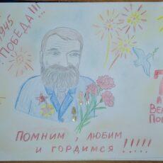 Албасов Илья 4-1 класс